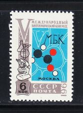 Soviet Russia 1961 MNH Sc 2508 Biochemistry Congress Mi 2510