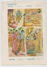 SHREE RAM-AVTAR-VIVAH-VAN GAMAN-RAJYA- Old vintage mythology Indian Kalyan print