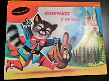 "3D POP-UP Mouvable book BULGARIAN 1981""PUSS in BOOTS"" KUBASTA ""ARTIA"""