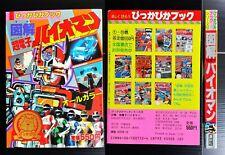 1984 ANIME POWER RANGERS SENTAI BIOMAN JAPAN BOOK ROBOT POPY CHOGOKIN MEGA RARE!