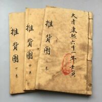 Chinese old geomantic divination book (Da Qing push cup map) 3 books