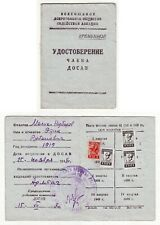 1948 DOSAV Russian Red Army Aviation Air Forces Armenian Branch Revenue Fiscal