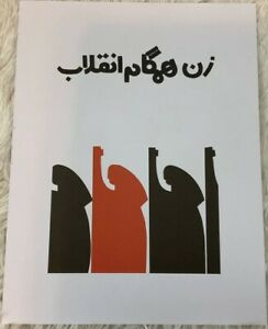 "Women Of The Revolution 1979 Art Work Poster 9.5""x12.5"" Reprint Print"