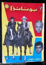 Bonanza بونانزا كومكس Lebanese Original Arabic # 10 Comics 1967