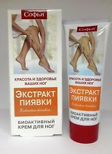 Sofia Leech extract legs and feet cream Venotonic Foot Cream 75 ml