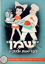 1950 Israel POSTER Kosher COOKING Olive Oil SHEMEN Soap JUDAICA Jewish COOKBOOK