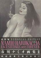 MEMORIAL EDITION NAMIO HARUKAWA FACESITTINGS are FOREVER Japanese BOOK