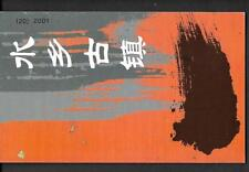 CHINA, 2001, ANCIENT WATERSIDE TOWNS, BOOKLET, MNH COMPLETE.