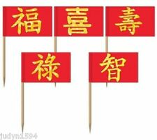 50 CHINESE ASIAN PICKS FOOD CAKE CUPCAKE TOPPERS NEW YEARS PARTY DECORATIONS