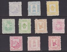 China Wuhu Local Post 2nd print complete set Mint Hinged Chan# LW35-LW44