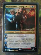 Russian Foil The Royal Scions Promo MTG NM Throne of Eldraine