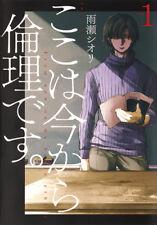 Koko ha Ima kara Rinri desu 1 Shiori Amase   Japanese S/F