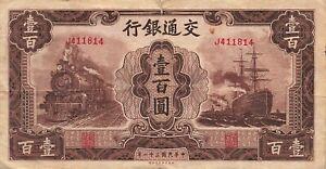China 100 Yuan 1942 P-165