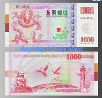 A Piece of China Giant Dragon 1000 Yuan Spicemen Banknote/ Paper Money/ Currency