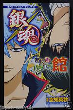 JAPAN Gin Tama Animation Guide Anime Para Para Theatre 2011