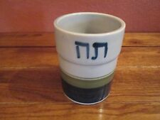 Lapid Pottery Made in Israel Kitchen Utensil Holder #514 Hebrew Lettering