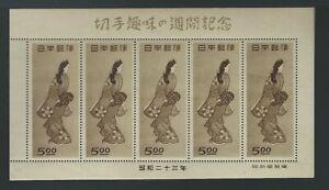 "JAPAN Sc 422a ""Beauty Looking Back"" Print by Moronobu Philatelic Wk Nov 29-Dec 5"