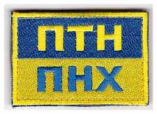 Ukrainian Army Embroidered Patch Flag ПТН ПНХ Putin Huilo