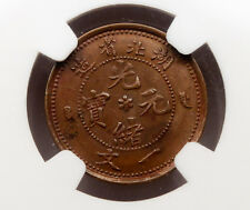 CHINA Empire 1906 CASH Copper Coin NGC MS64 BN Y #121 Hupeh Province Brown