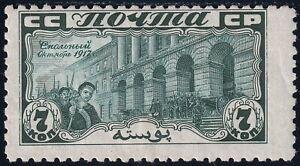 1927 Soviet Russia USSR L10½ CV$25 Mi 330 MLH