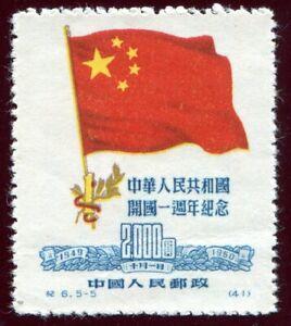 1950 China Mi.Nr. 81 I  Auflage ohne Gummi, von HAVEMANN gepr. Gründung VR-China