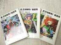 SHIN TENCHI MUYO Ryo Oh Ki Novel Complete Set 1-3 Japan Book FJ