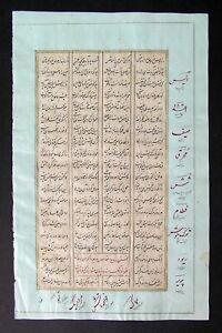 Persian Manuscript Leaf on Polished Paper Gold Border