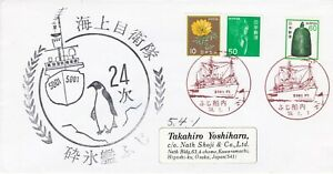 ANT10516) FDC Japan 1958, Ice Breaker Fuji, Antarctic, rear bearing pictorial po