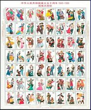 CHINA 1999-11 50th Founding of PRC 56 Ethnic Costume Stamps full sheet