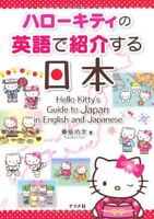 Hello Kitty's Guide Book to Japan in English and Japanese Cute NEW