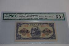 Rare China PRC 1949 Pick 824a First edition Bank 20 Yuan  PMG 5 EPQ