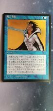MTG - Japanese 4th Edition FBB - Drain Power NM/Mint