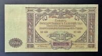 South Russia 10000 Rubles Banknote~1919 High Command Armed Forces~P#S425~Fine