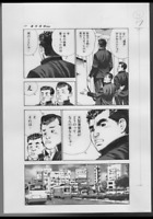 z268 Teppen Original Japanese Manga Comic Art Interior Page
