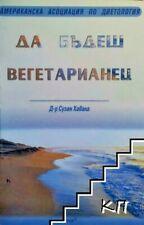 Да Бъдеш Вегетарианец Балансирано Хранене Д-р Сузан Хавала Bulgarian Book New