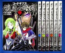 CODE GEASS - Renya of Darkness 1-7 Comic Complete set /Japanese Manga Book Japan