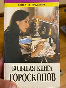The big book of horoscopes. Russian book 1999