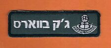 ISRAEL BORDER POLICE WARRIOR NAMETAG BREAST PATCH WITH YOUR NAME HEBREW /ENGLISH