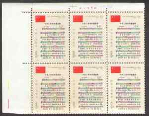 PRC.1510. J46. 8f. National Anthem. Margin Imprint Block of 6.  MNH. 1979