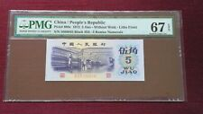 CHINA 1972 5 JIAO P-880C PMG 67 EPQ Superb Gem UNC