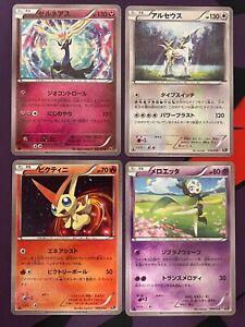 4Pokemon Card XERNEAS/ARCEUS/VICTINI/MELOETTA HOLO CP5 1ST EDITION JAPANESE(9)