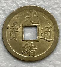 1890 - 1908 China Kwangtung One Cash Brass Coin