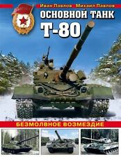 OTH-653 T-80. Russian Main Battle Tank Story book
