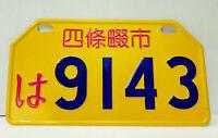 "motorcycle car honda nissan mazda yamaha license plate7""×4 四条畷市 japanese yellow"