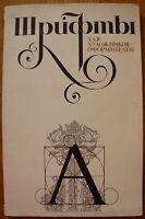 Klikushyn G. Font for designer Soviet Russian book lettering manual