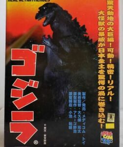 Medicom Toy Real Action Heroes Godzilla Figure RAH from Japan