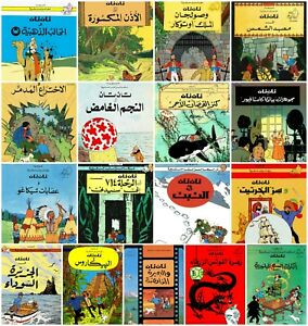 TINTIN Hergé 17 Comics In Arabic Edition Adventure Children Book Egyptتان تانtin