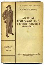 1925 Аграрная программа социал-демократии Russian antique book LENIN Leninism