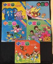 1970's 小樂園 Children's Funland English Chinese Children book x 5 Hong Kong