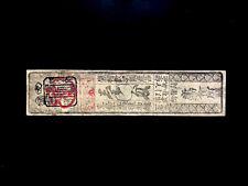 Japan (PND) 1 Silver Monme 1730 XF/VF+